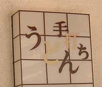 img520_teuchiunchi.jpg