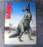 「失われた生物たち 大恐竜展 ソ連科学アカデミーコレクション」図録