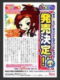 キラ☆ミュー/プッチ012