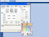 Excelの罫線003