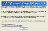 avast! 4.7 Home Edition001