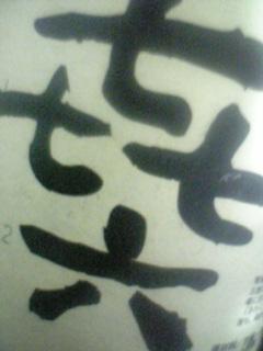 20061208212057.jpg