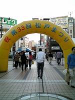 H18松戸祭01