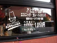 DSCNkamo1.jpg