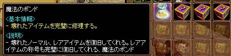 ろとBOX4