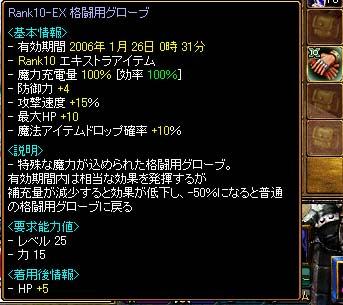 ろとBOX6