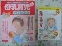 日本母乳の会