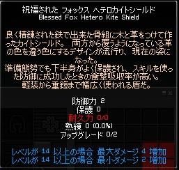 盾とかモウイイヨ!orz