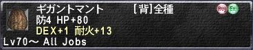 ギガントマント+0.5