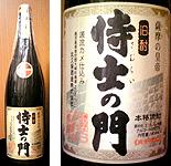 完全限定本格焼酎『薩摩の皇帝旧酎 侍士の門』
