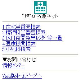 宮崎県広域災害・救急医療情報システム『ひむか救急ネット』(携帯用)
