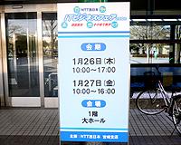 2006宮崎ITフェアー01
