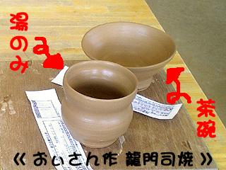 自分で造る陶芸『龍門司焼』♪