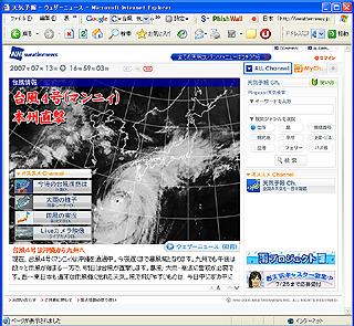 天気予報「ウェザーニュース」ホームページ画面