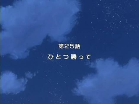 (アニメ) おおきく振りかぶって 第25話 「ひとつ勝って」.avi_000160285_s