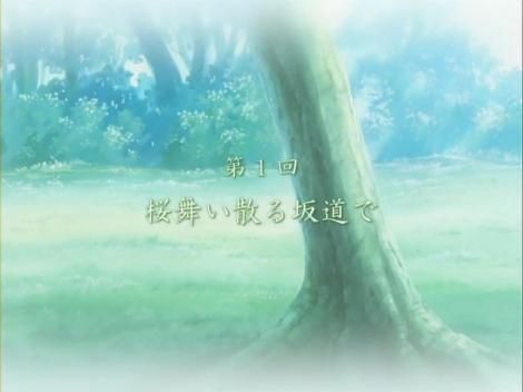 (アニメ) CLANNAD -クラナド- 第01話 「桜舞い散る坂道で」.avi_000291207_s