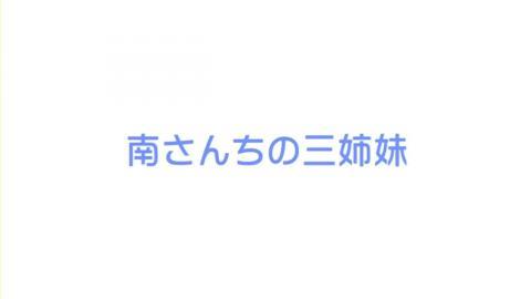 (#アニメ) みなみけ 第01話 「南さんちの三姉妹」.avi_000235527_s