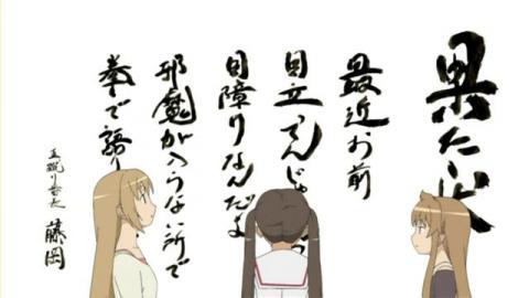 (#アニメ) みなみけ 第01話 「南さんちの三姉妹」.avi_001229062_s_s