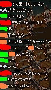 izumi-33.jpg
