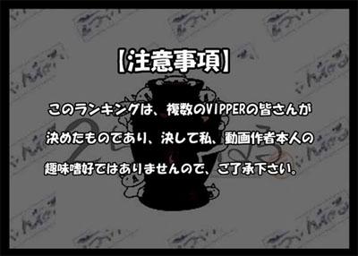 ニコニコ動画(RC)‐VIPPERが選んだアニソンBEST70