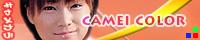 キャメカラ - 亀井絵里 - 応援サイト