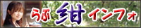らぶ紺インフォ -紺野あさ美-応援サイト