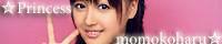 ☆Princess momokoharu☆ - 嗣永桃子&久住小春 -  応援ブログ