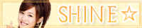 新垣里沙ちゃんファンサイト「SHINE☆」