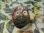 不苦労なふくろう(・∀・)