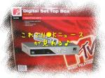 デジタルセットトップボックス(長)