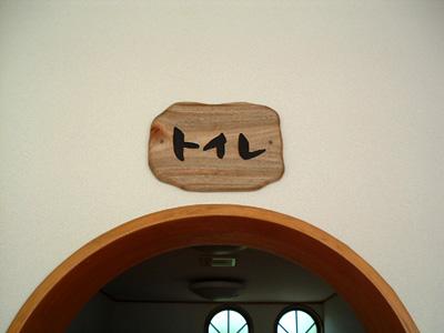 保育園室名プレート(トイレ)