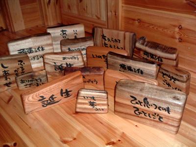 銘木の端材(文字入り)