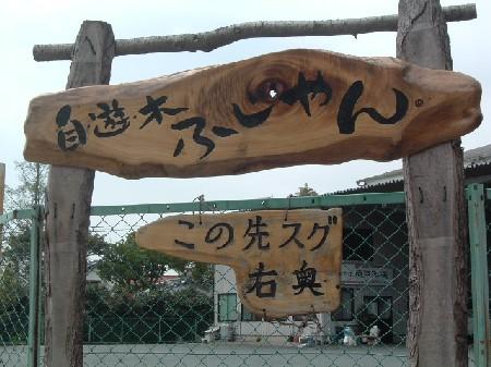 看板 (ふじやん)