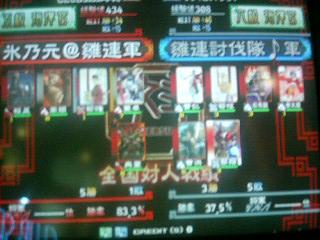 灯乃元vs討伐隊