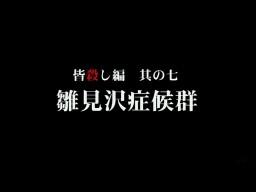 higurashi12