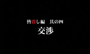 higurashikai9