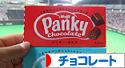 にほんブログ村 スイーツブログ チョコレートへ