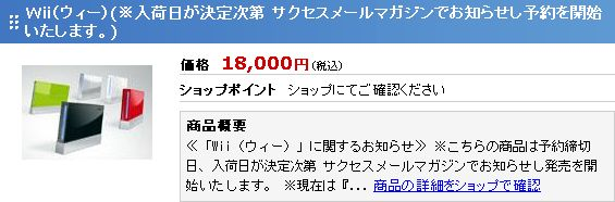 Wiiの価格は、18000円?