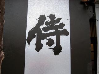 samuraika_edited.jpg