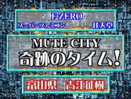 F-ZERO MUTU CITY 奇跡のタイム