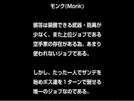 FF3 モンク最強