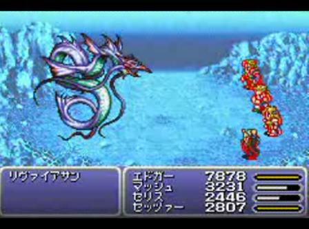 FF6 GBA 新ボス及び魔石「リヴァイアサン」