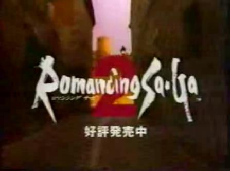 ロマンシングサガ2 CM