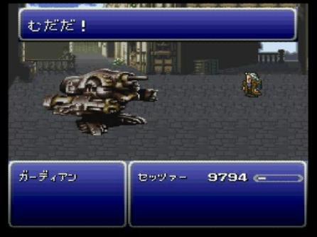 FF6 ガーディアンを無理やり倒すと
