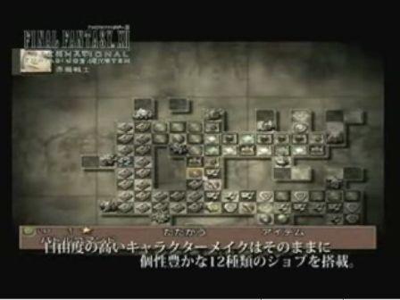 Final Fantasy 12 インターナショナル