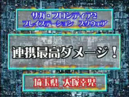 サガ・フロンティア2 連携で最高ダメージ!