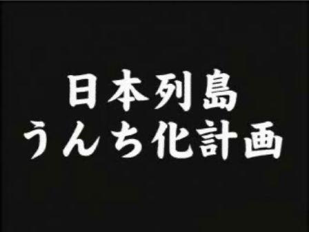 桃太郎電鉄X 日本列島う○ち化計画