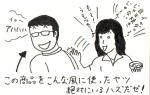 TAMAGOYA3.jpg