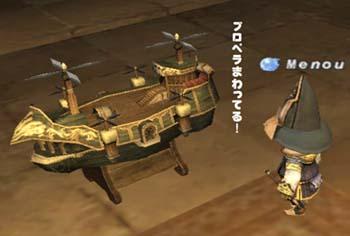 飛空艇模型