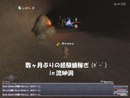 流砂洞にて